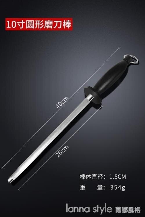 【九折】磨刀棒正品超細磨刀棍棒屠夫快速菜刀神器家用專業廚房磨刀石
