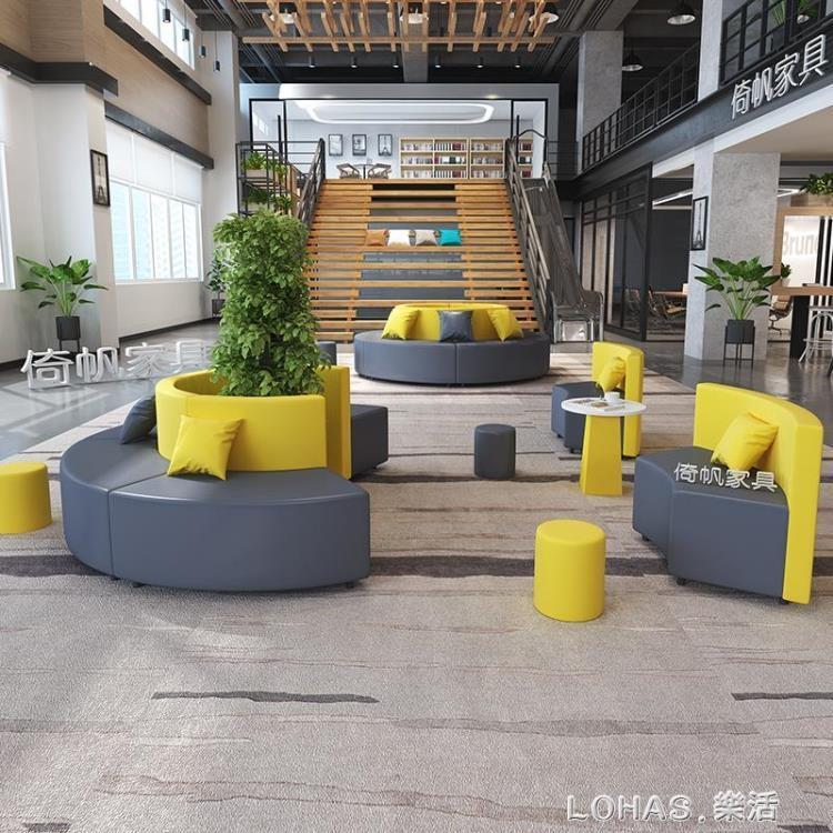 創意辦公沙發簡約培訓機構圓形弧形S異形休閒休息區接待茶幾組合【免運】
