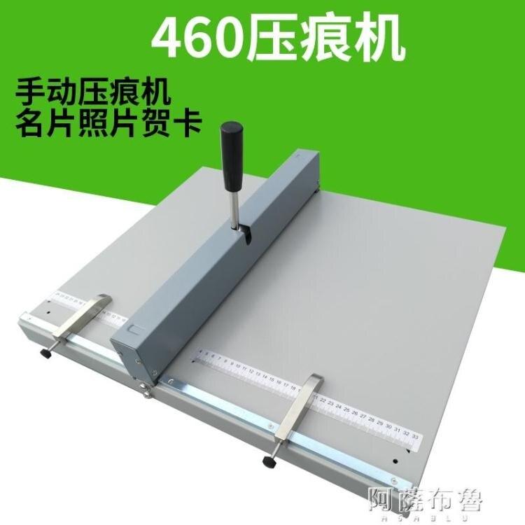 壓痕機 慧夢手動壓痕機 460 46CM 壓痕機 折痕 A3 手動壓痕機 名片照片賀卡 快速出貨