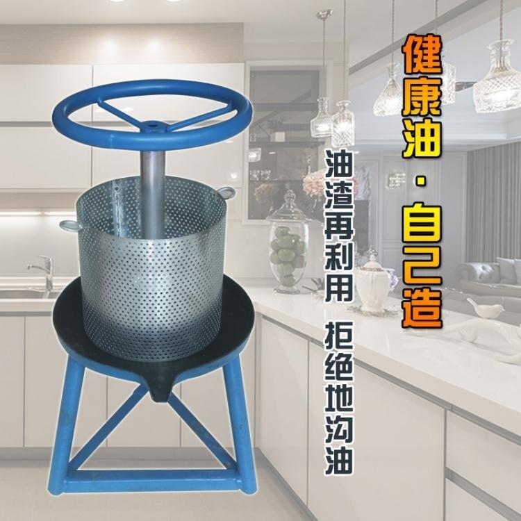 果汁機 家用鐵質手動榨油機小型豬油渣壓油機油炸餅辣椒水果壓榨機
