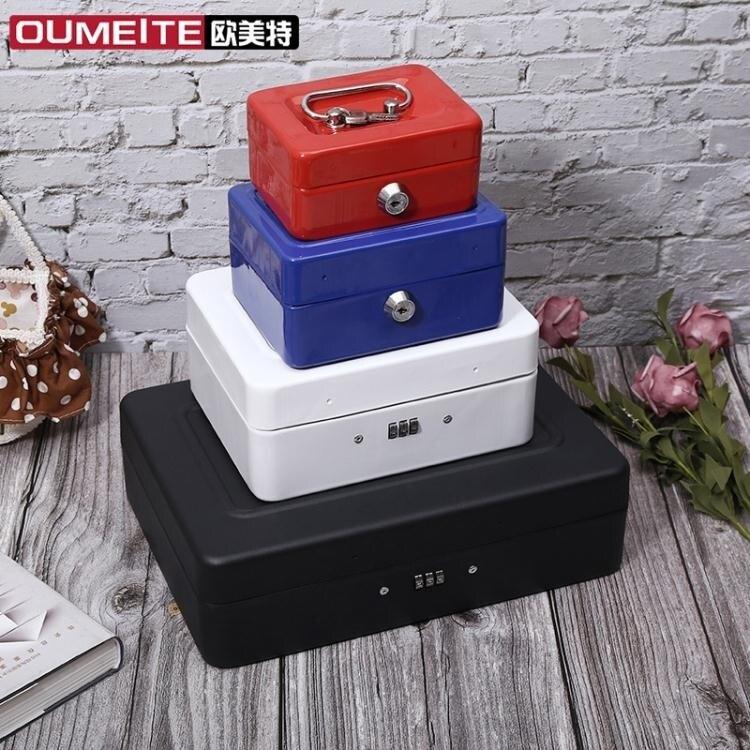 保險箱歐美特小保險箱收納盒桌面儲物盒保險櫃家用小型迷你超小存錢罐零
