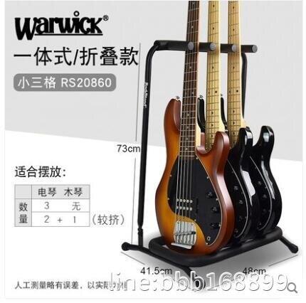琴架 握威Warwick電吉他架子多頭立式放置多把琵琶支架吉他落地排琴架 城市科技DF