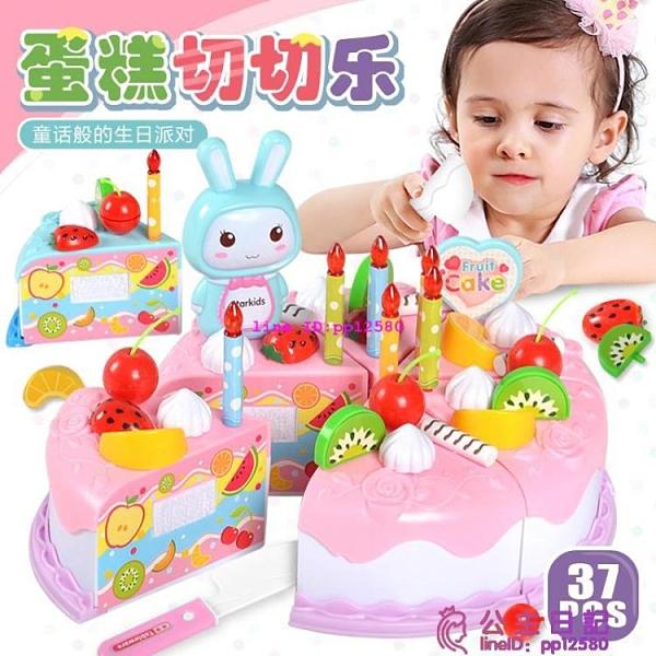 兒童仿真過家家切蛋糕廚房水果切切樂6生日禮物玩具女男孩套裝3歲兒童玩具【公主日記】