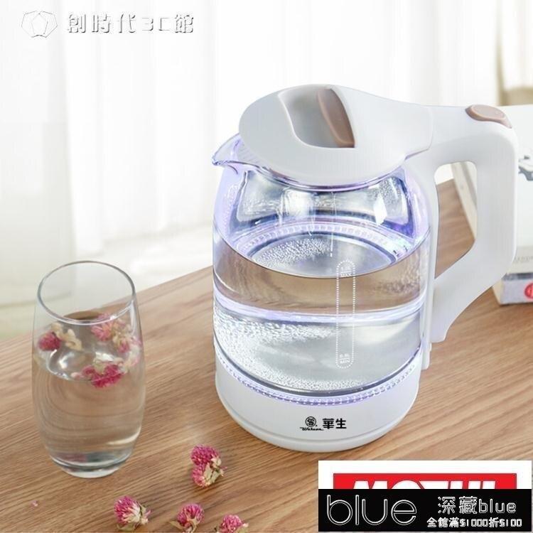 電熱水壺家用迷你電茶壺自動斷電1.8L大容量高硼硅玻璃KLBH5714111-16【全館免運】