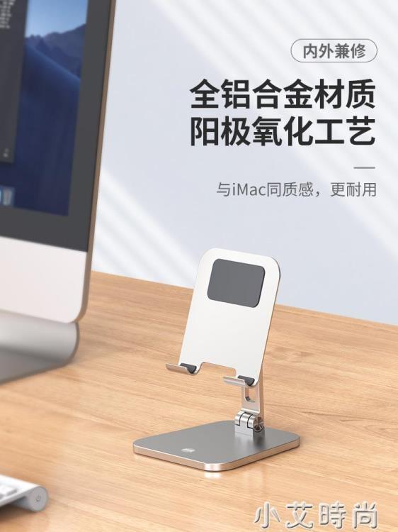 手機支架桌面平板ipad支架金屬手機架直播支撐架萬能通用多功能可折疊便攜 四季小屋
