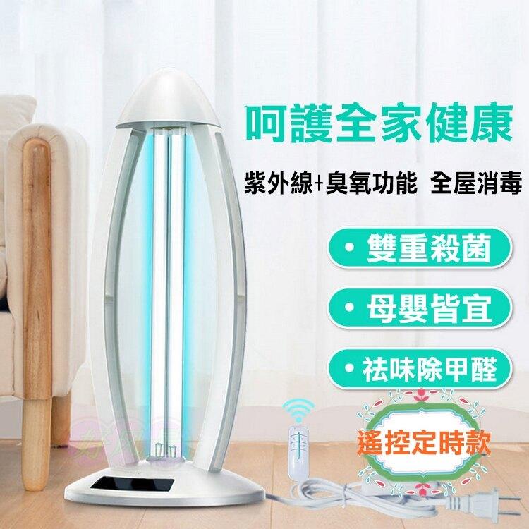 台灣現貨(遙控 定時 微臭氧)紫外線消毒燈 防疫UVC紫外線殺菌消毒燈 臭氧 除螨滅菌燈