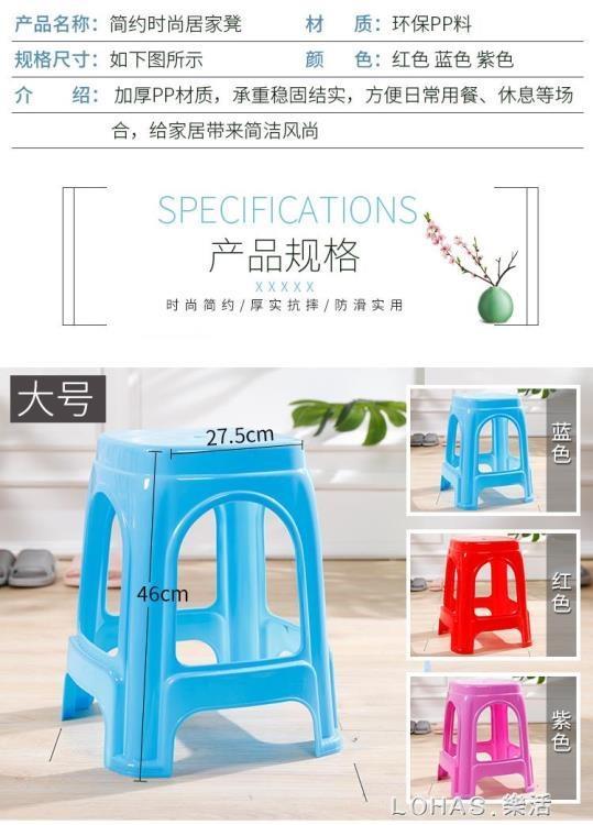 塑料凳子板凳方椅子家用餐桌凳加厚成人時尚創意高凳圓凳塑膠凳子【免運】