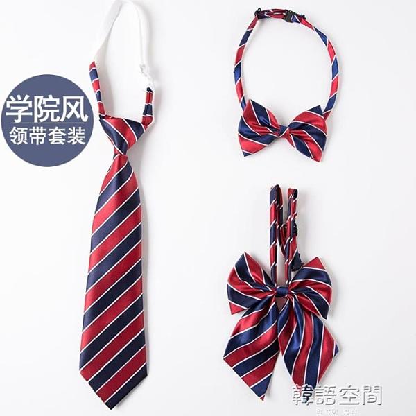 校服領帶男領花女中小學生幼兒園 蝴蝶結演出襯衫領結領花套裝