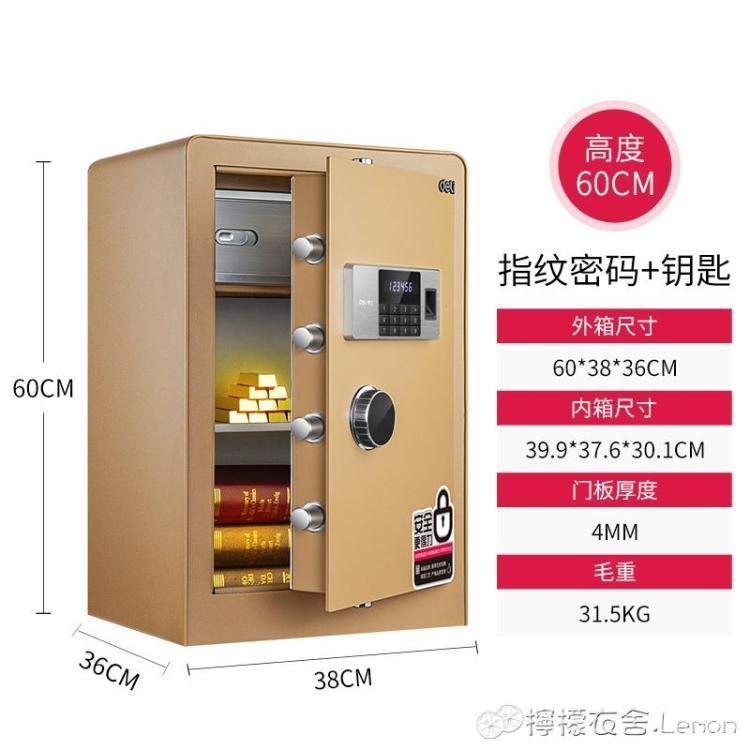 保管箱系列4106指紋密碼床頭櫃入櫃式小型保險盒家用保險櫃辦公防盜智慧保管箱【免運】