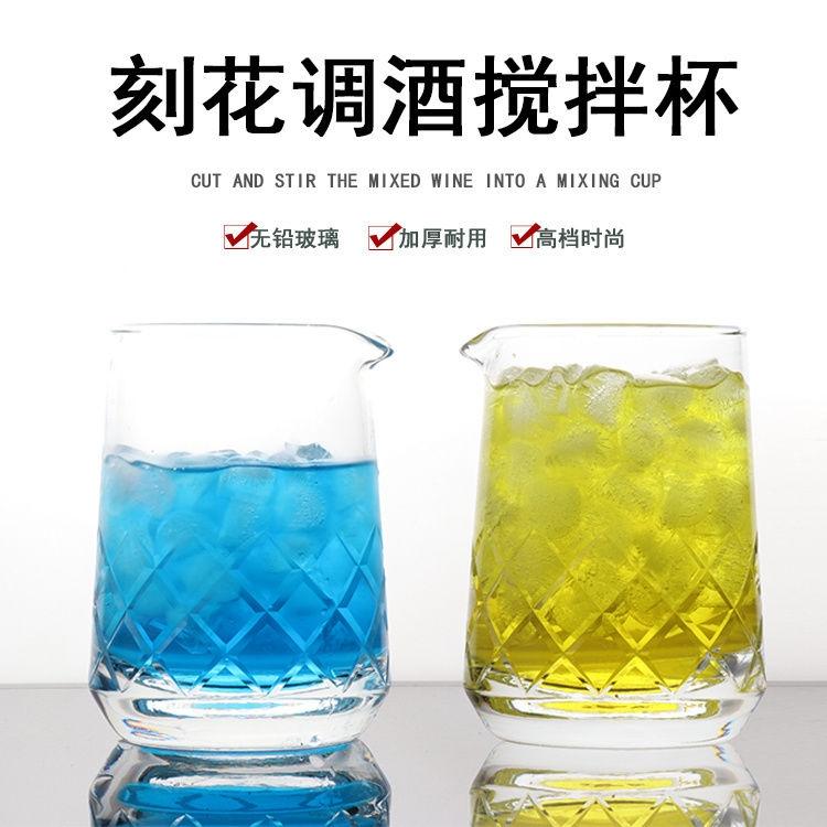 酒吧水晶玻璃調酒杯刻花日式攪拌杯調酒器 調酒攪拌杯 調酒師 快速出貨
