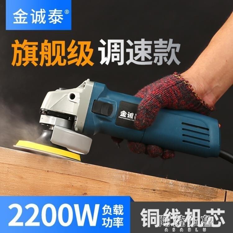 打磨機 多功能工業級調速角磨機家用磨光手磨機打磨切割機手砂輪電動雕刻工具 MKS阿薩布魯