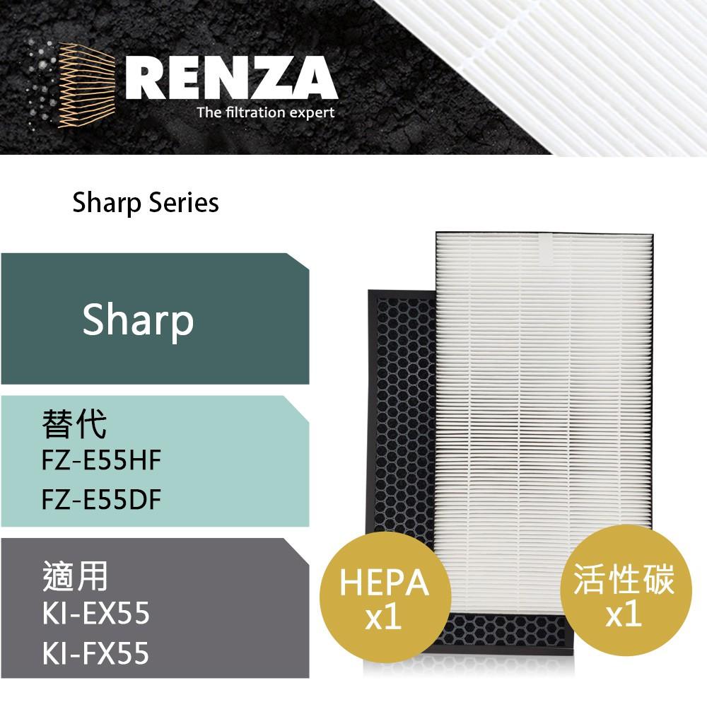 SHARP 夏普 KI-EX55 KI-FX55 空氣清淨機 FZ-E55HF FZ-E55DF 副廠濾網