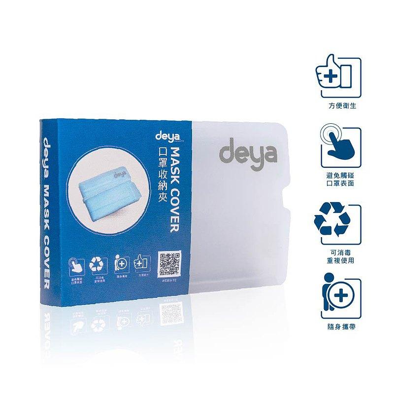 deya 防疫口罩收納夾-5入(台灣製)