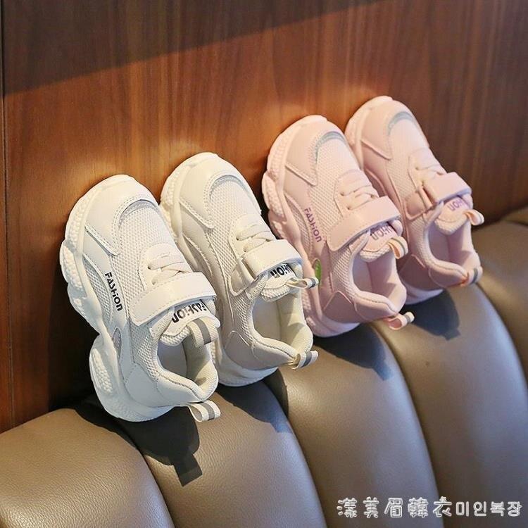 2021春款新款兒童運動鞋透氣韓版老爹鞋女童鞋子男童休閒鞋1-3歲5 四季小屋