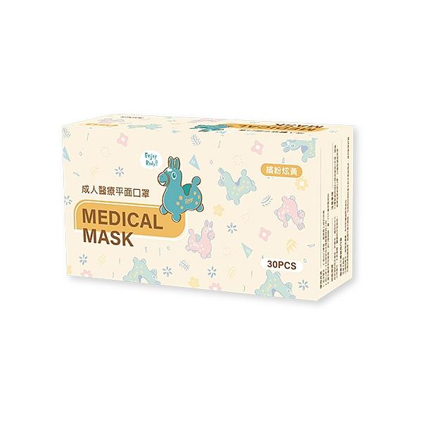 RODY 成人醫療平面口罩-黃色 (30入/盒)【杏一】