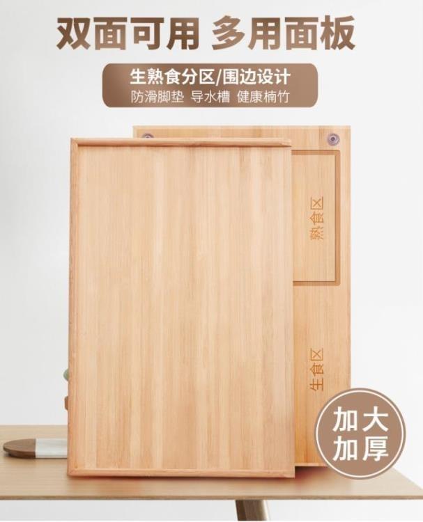 【九折】面板案板不黏切菜面案和面餃子板揉面板菜板竹木大號家用搟面板
