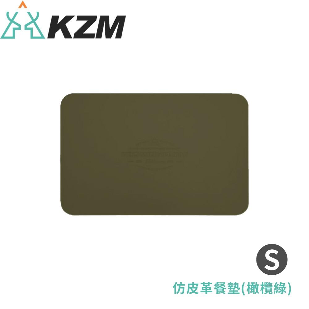 【KAZMI 韓國 KZM 仿皮革餐墊S《橄欖綠》】K21T3Z03/皮革墊/桌墊/餐桌墊/露營/戶外/悠遊山水