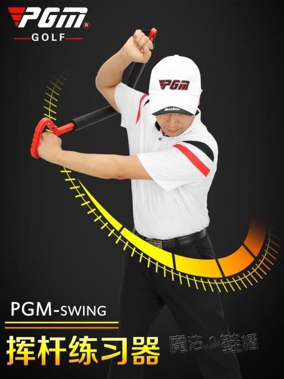 PGM 室內高爾夫揮桿練習器旋轉者揮桿平面動作糾正訓練器材 ATF 四季小屋