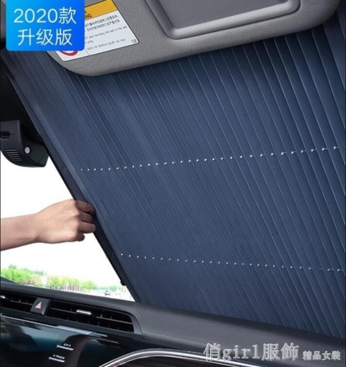 汽車板防曬隔熱遮陽擋罩傘自動伸縮前擋風玻璃車用窗遮光板【省錢大作戰 全館85折】