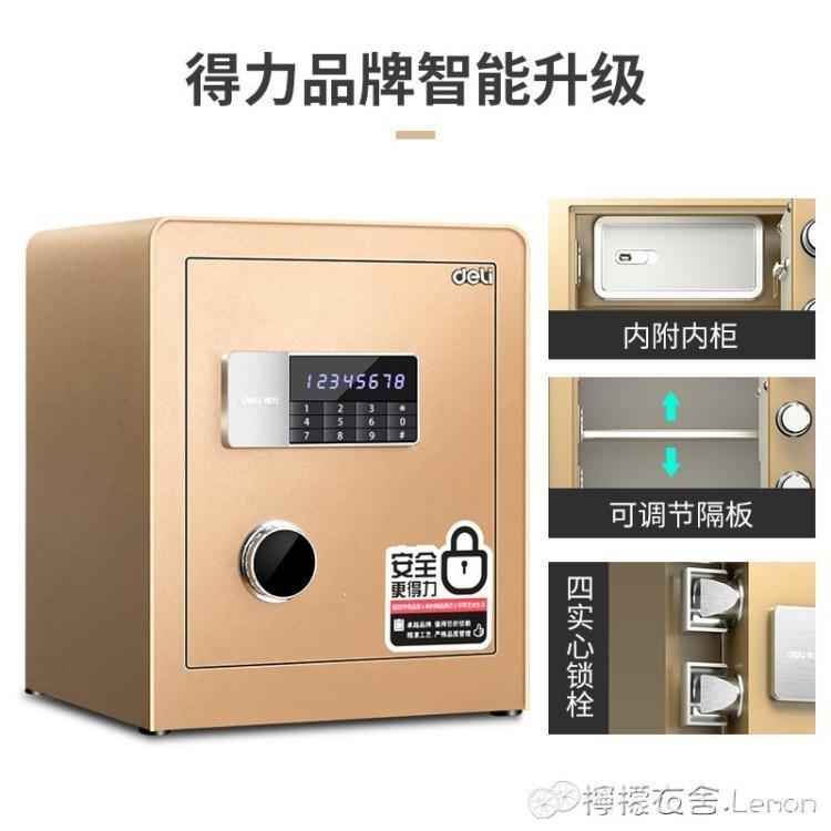 得力4078電子密碼保險櫃家用小型保險箱辦公全鋼智慧防盜保管箱【免運】