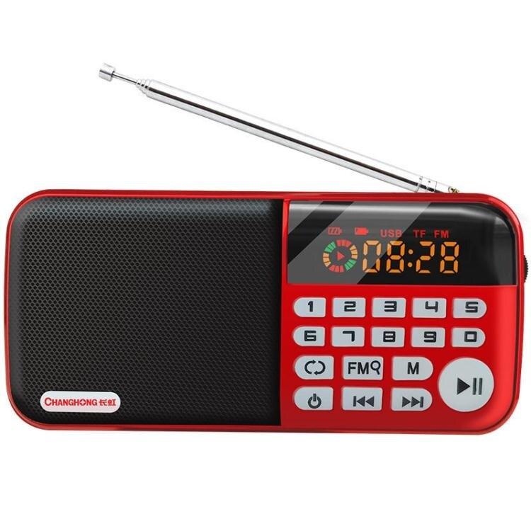 長虹老年收音機FM調頻廣播放半導體老人多功能迷你充電插卡播 快速出貨