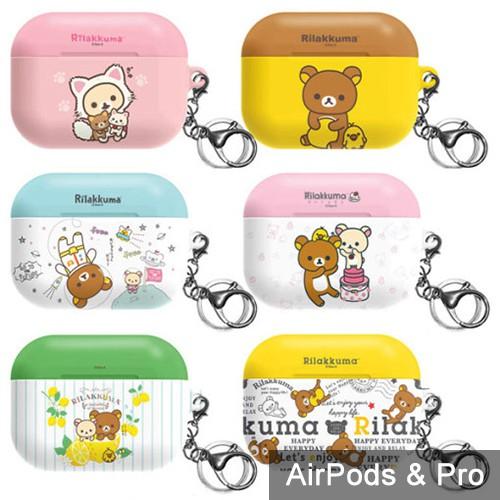 AirPods Pro 保護殼│韓國 Rilakkuma 懶懶熊 拉拉熊│硬殼 保護套