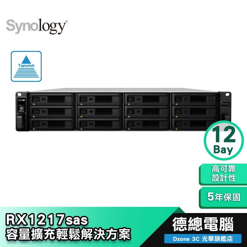 Synology RX1217sas 12Bay 機架式 NAS 擴充櫃【免運】Expansion Unit 5年保固