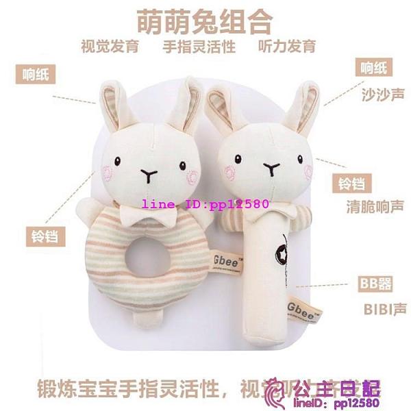 有機棉圓手搖鈴寶寶安撫玩具BB棒嬰兒手抓棒0-3-6-12個月兒童玩具【公主日記】