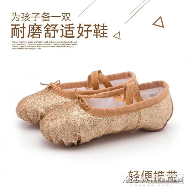金色舞蹈鞋舞鑫級兒童女軟底練功鞋女芭蕾舞貓爪成人民族舞肚皮舞 『新佰數位屋』