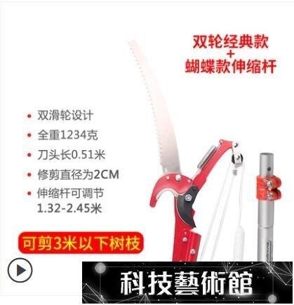 高枝鋸4.7M四滑輪超輕園藝工具高空剪摘果器伸縮樹修枝剪高枝剪果枝鋸 交換禮物