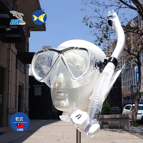 台灣製 IST M75 乾式 面鏡呼吸管組 白 附網袋 潛水 浮潛 適用