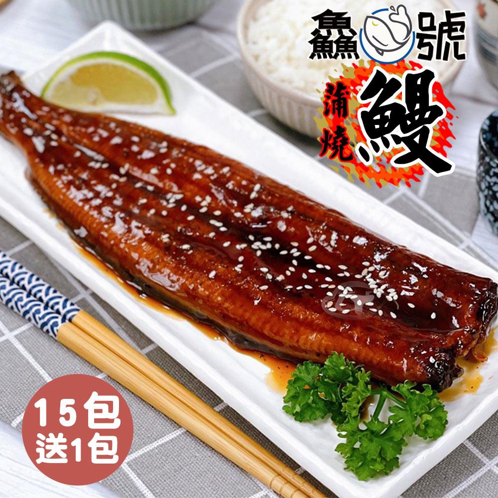鱻魚號 日式風味鮮嫩蒲燒鰻15包(250g±10%/包)加碼再送1包