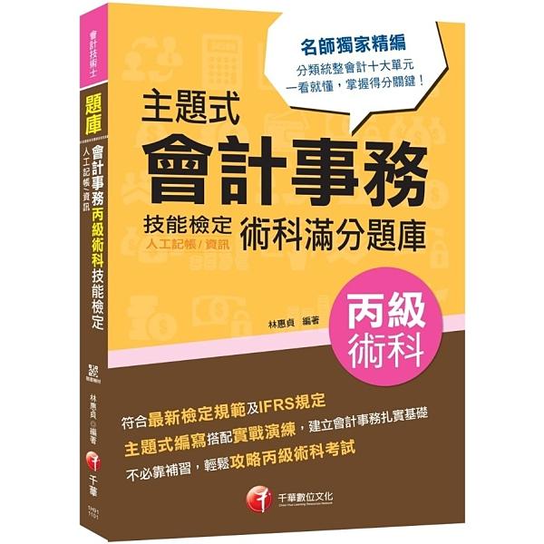 2021主題式會計事務(人工記帳.資訊)丙級技能檢定術科滿分題庫(會計丙級技術士