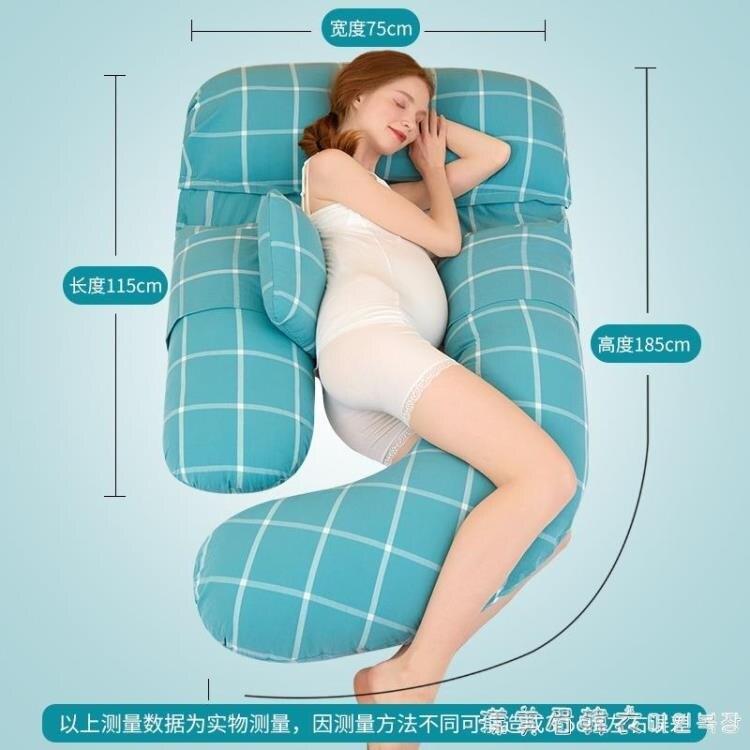 孕婦枕頭護腰側睡枕睡覺側臥枕孕期托腹u型抱枕靠枕墊子用品神器 NMS 四季小屋