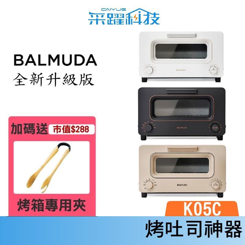BALMUDA 百慕達 The Toaster K05C 蒸氣烤麵包機 蒸氣水烤箱 百慕達 公司貨 新款上市 贈經典麵包
