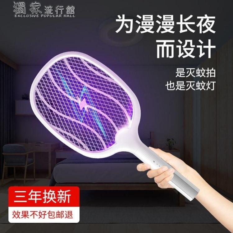滅蚊器電蚊拍充電式家用超強滅蚊燈器二合一鋰電池強力打蚊子蒼蠅拍神器 快速出貨