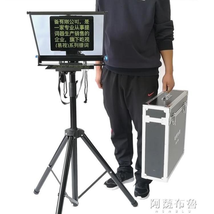 提詞器 屹視單反手機抖音拍攝直播演講提詞器平板ipad便攜式小型大屏幕 MKS 快速出貨