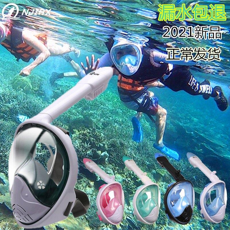 潛水鏡 NJIAX浮潛三寶潛水面罩全臉全干式呼吸器成人兒童游泳鏡裝備
