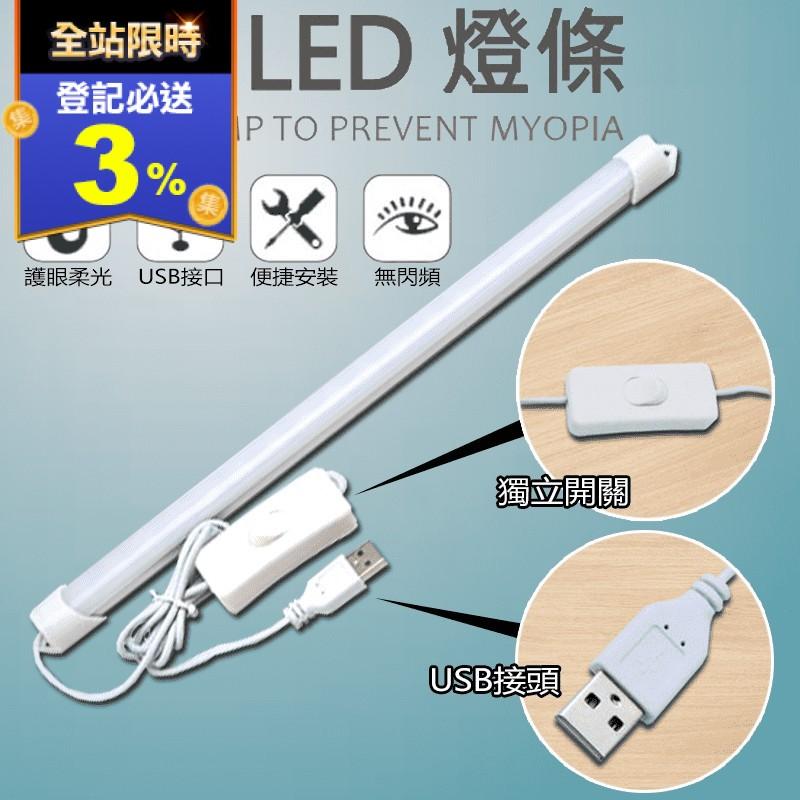 【恆威興業】超便利護眼USB式LED觸控燈條30cm (HW-360)