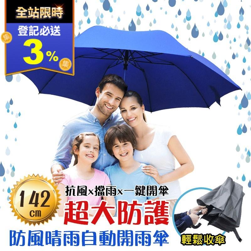【Kasan 晴雨傘】防護罩二折半自動傘