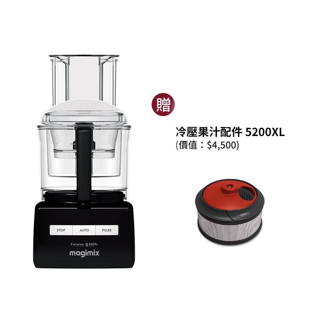 【好評熱銷組】Magimix食物處理機5200XL黑  送Magimix 冷壓果汁配件(5200XL適用) (預計5/20開始出貨)
