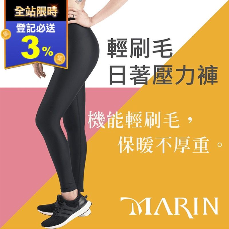 【MARIN】輕刷毛壓力褲(壓力褲)