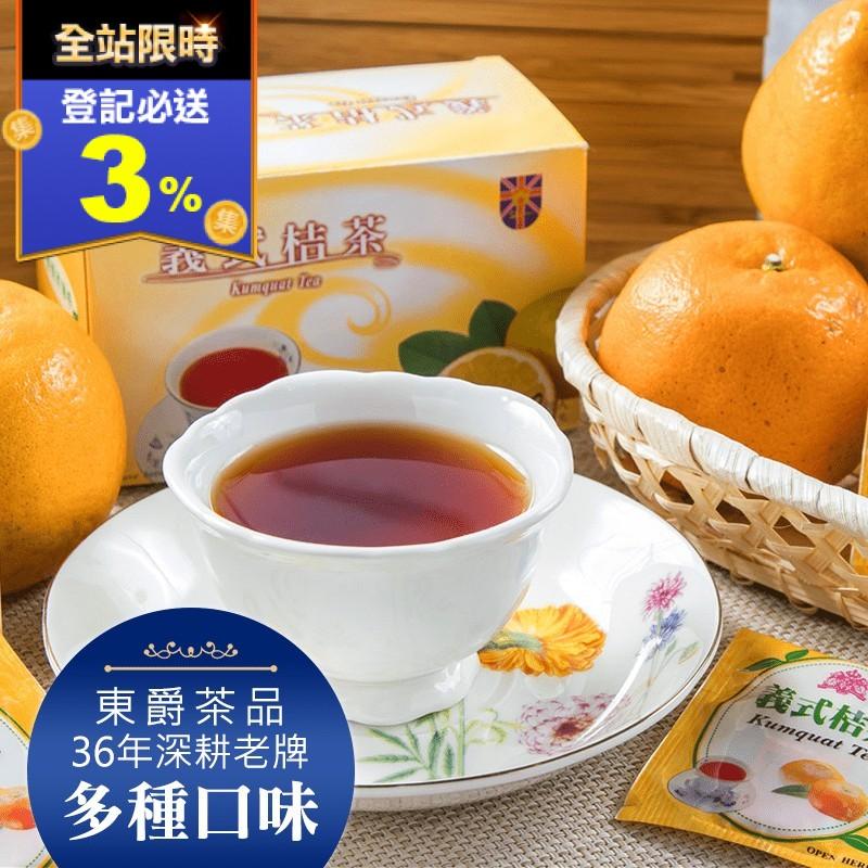 東爵天然草本風味花果茶