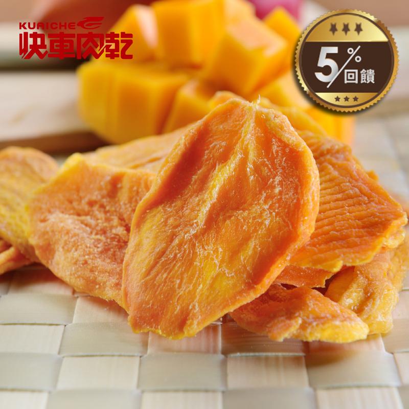 【快車肉乾】 H14愛文芒果乾(90g/包)◎5/1-5/31全店5%回饋◎