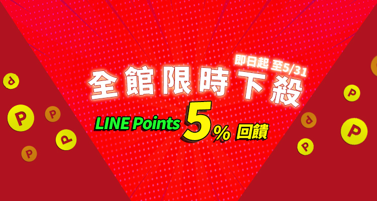 【5/5-5/31】5%回饋