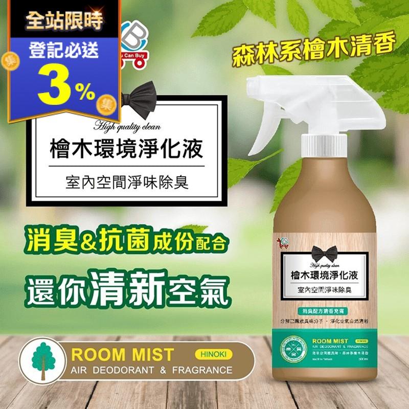 【You Can Buy】檜木香氛 室內除臭環境淨化液500ml