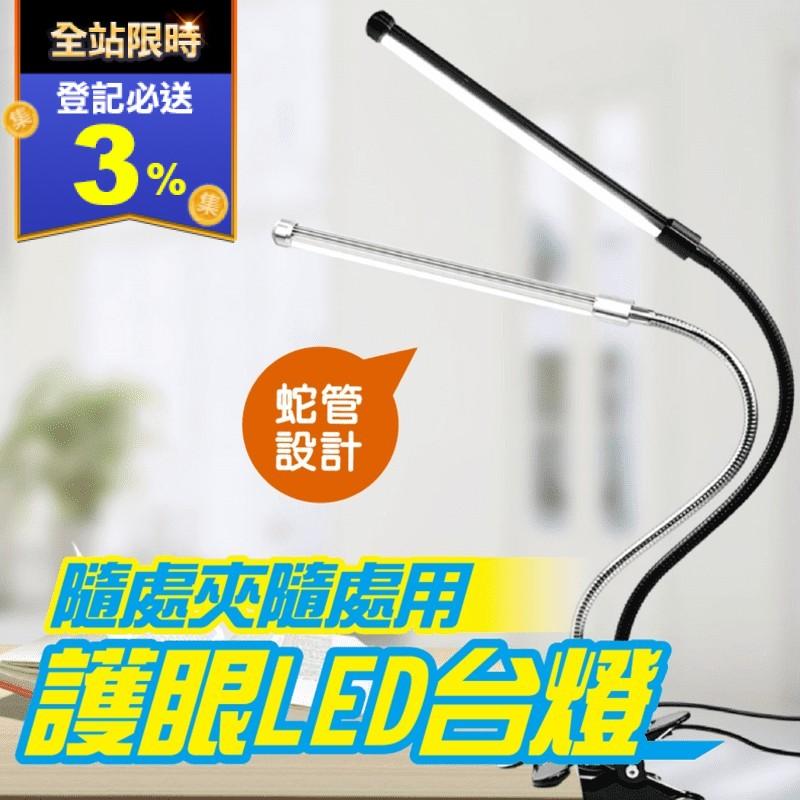 得利來護眼型LED檯燈(510夾燈)