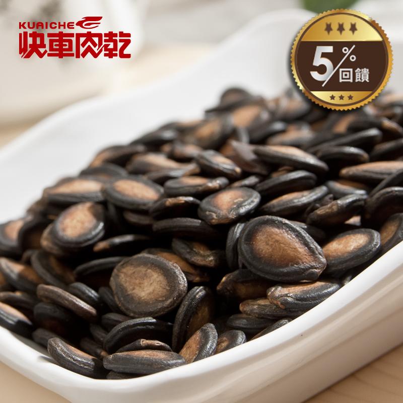 【快車肉乾】 H4特選甘草瓜子 (375g/包)◎5/1-5/31全店5%回饋◎