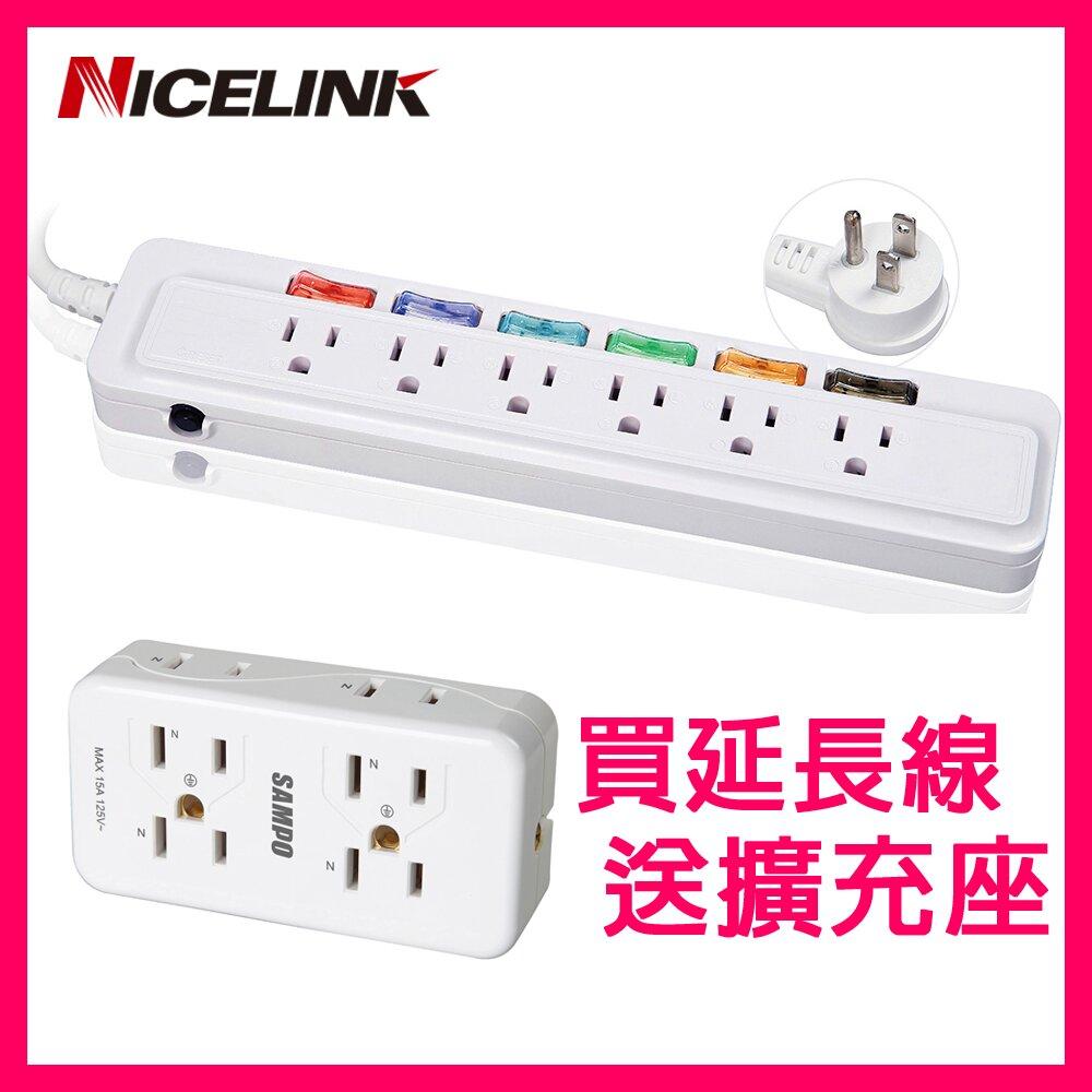NICELINK 6切6座3孔6呎(1.8米)延長線-台灣製造(EC-66R6A) 買就送聲寶擴充座