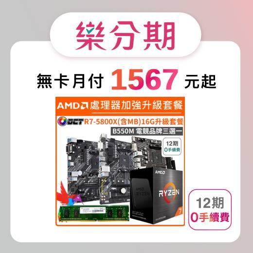 【DCT】R7-5800X+MB+16G -DCT 處理器加強升級套餐\tCH-A6\tAMD  R7 5800X/ B550M華碩、微星、技嘉 隨機出貨…可指定/ 芝奇 幻光戟 DDR4-3200